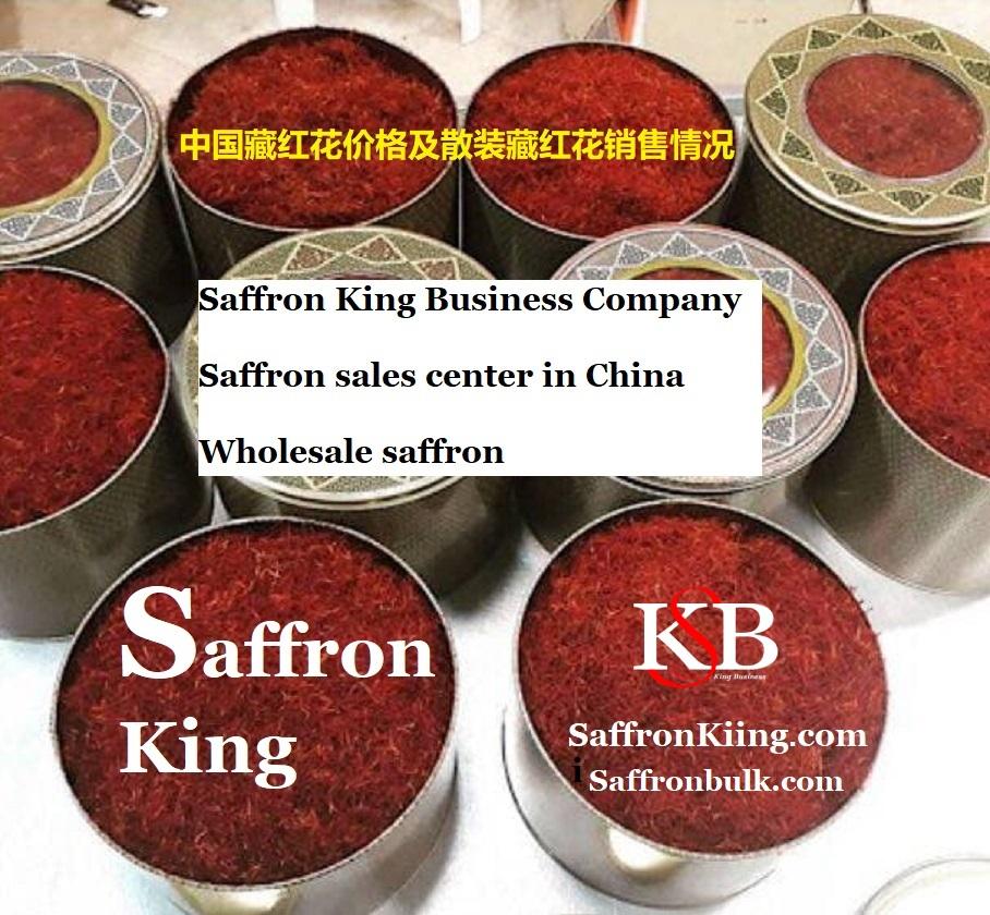 中国藏红花价格及散装藏红花销售情况